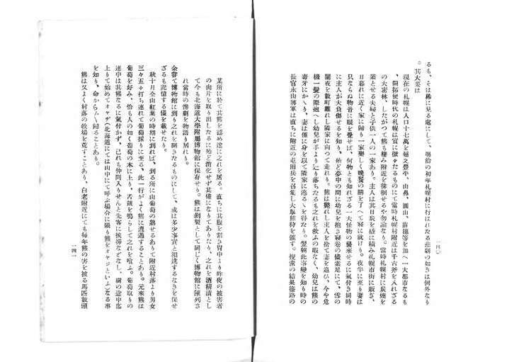 https://www.dl.ndl.go.jp/api/iiif/1034803/R0000101/full/,512/0/default.jpg