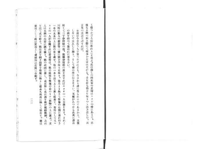https://www.dl.ndl.go.jp/api/iiif/1034803/R0000096/full/,512/0/default.jpg