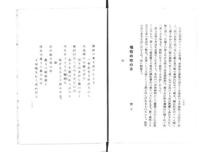 https://www.dl.ndl.go.jp/api/iiif/1034803/R0000097/full/,512/0/default.jpg
