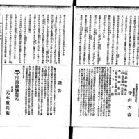 http://lab.ndl.go.jp/dhii/iiifimg/imgonly/763716/0032.tif/full/,512/0/default.jpg