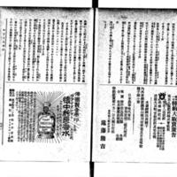 http://lab.ndl.go.jp/dhii/iiifimg/imgonly/763716/0036.tif/full/,512/0/default.jpg