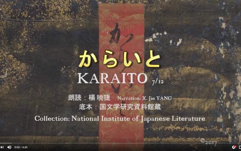 karaito_YouTube